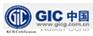 GIC中国