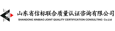 济南质量管理体系认证