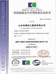 济南ISO45001认证