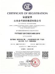 济南ISO13485认证