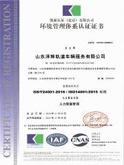 济南ISO14001认证