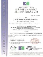 济南HACCP认证