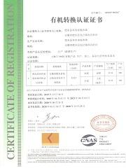 济南有机产品认证