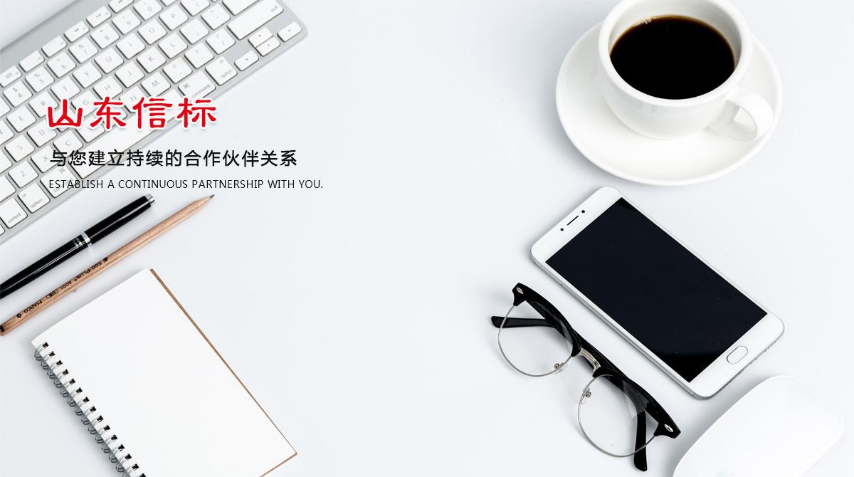 济南认证ISO9001
